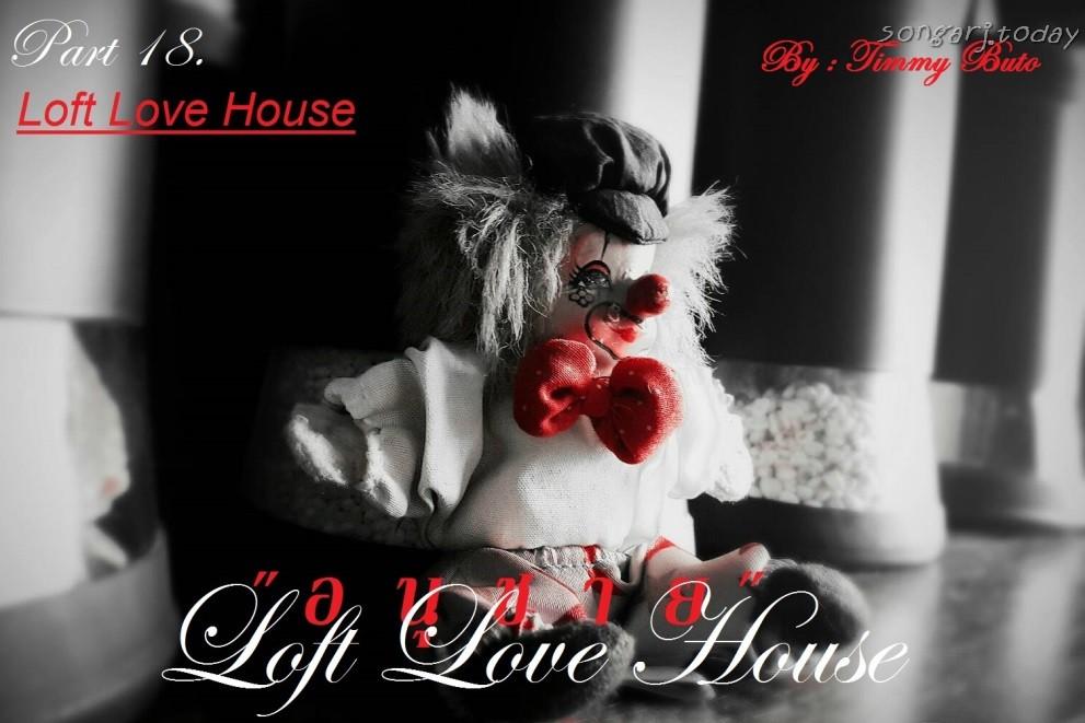 อนุชาย นิยายอ่านฟรี Loft Love House